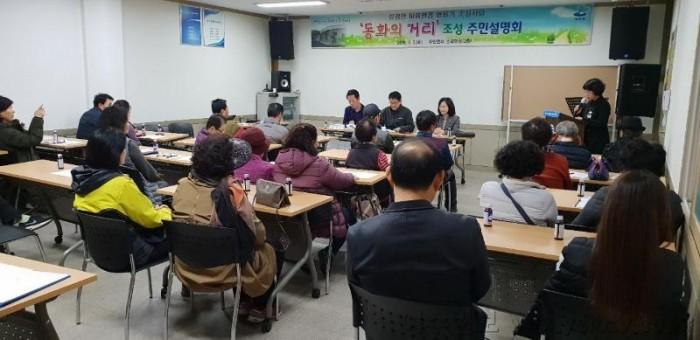 6. 여수시 시전동, 동화의 거리 조성사업 주민설명회 열어.jpg