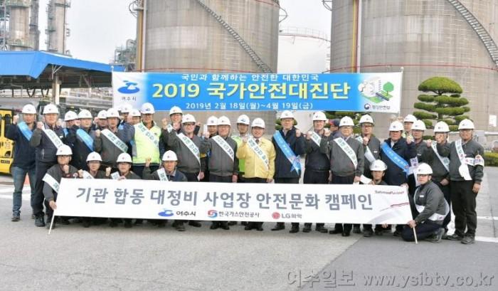 1. 여수시, '여수산단 안전문화 캠페인' 전개 2.JPG