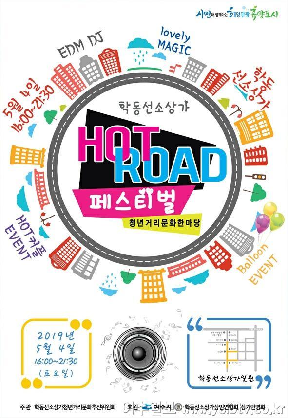 1. 여수시, 'HOT ROAD 페스티벌' 5월 4일 '첫선'.jpg