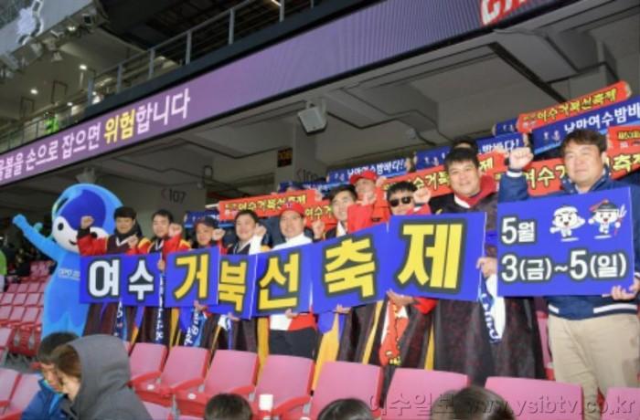 1-1. 야구장에서 거북선축제 홍보(1).JPG