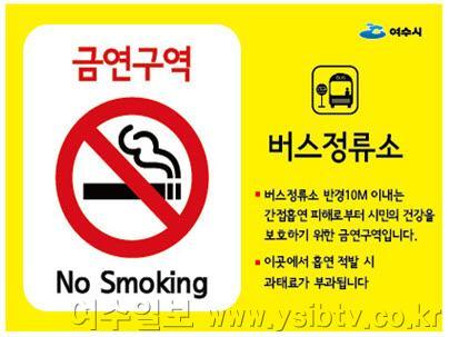 6. 여수시, 버스정류소․택시승차대 흡연 집중 단속.jpg