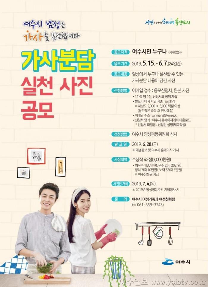 5. 여수시, '가사분담 실천 사진 공모전' 개최.jpg
