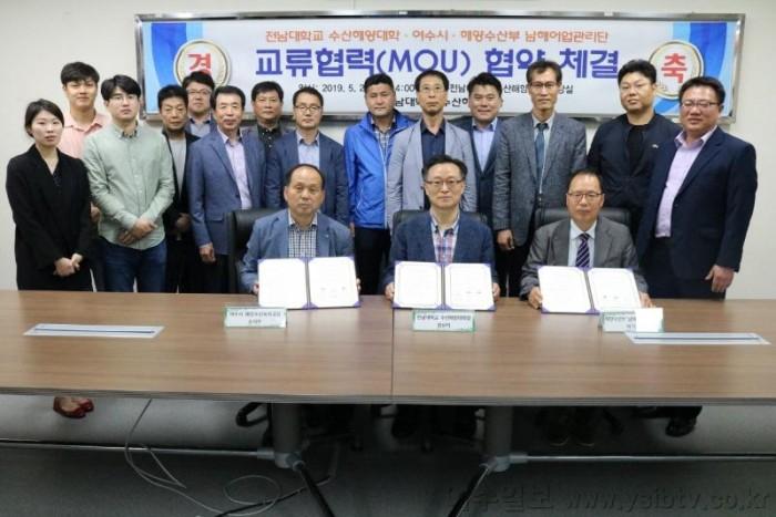 4. 여수시-전남대-해수부 '글로벌 해양리더 양성 업무협약'.jpg