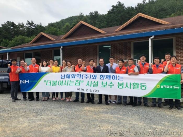 남해화학 상생노사문화 선도2.png