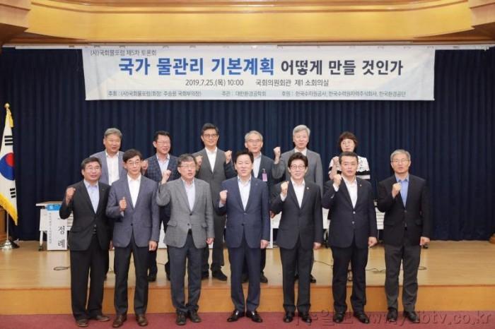 사본 -주승용 국회부의장, 국회물포럼 5차 토론회 개최.jpg