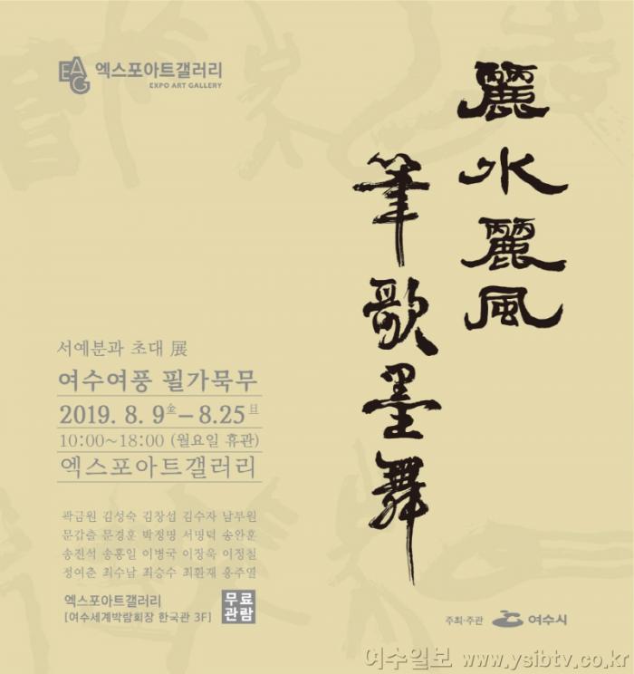 여수미협, 엑스포아트갤러리서 25일까지 '서예분과 초대展'.png