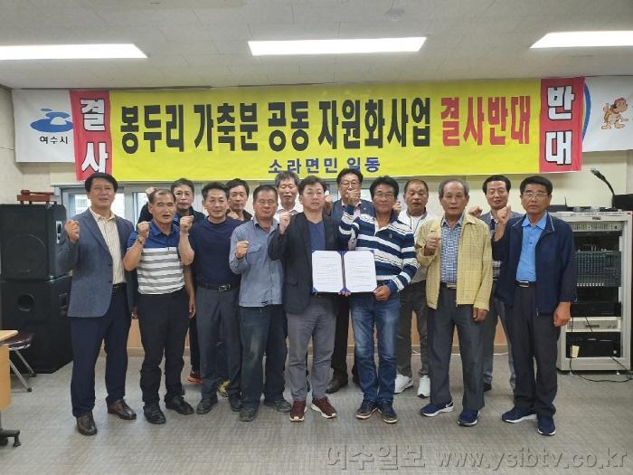 [크기변환]소라봉두 '똥공장' 주민들 반대한다.jpg