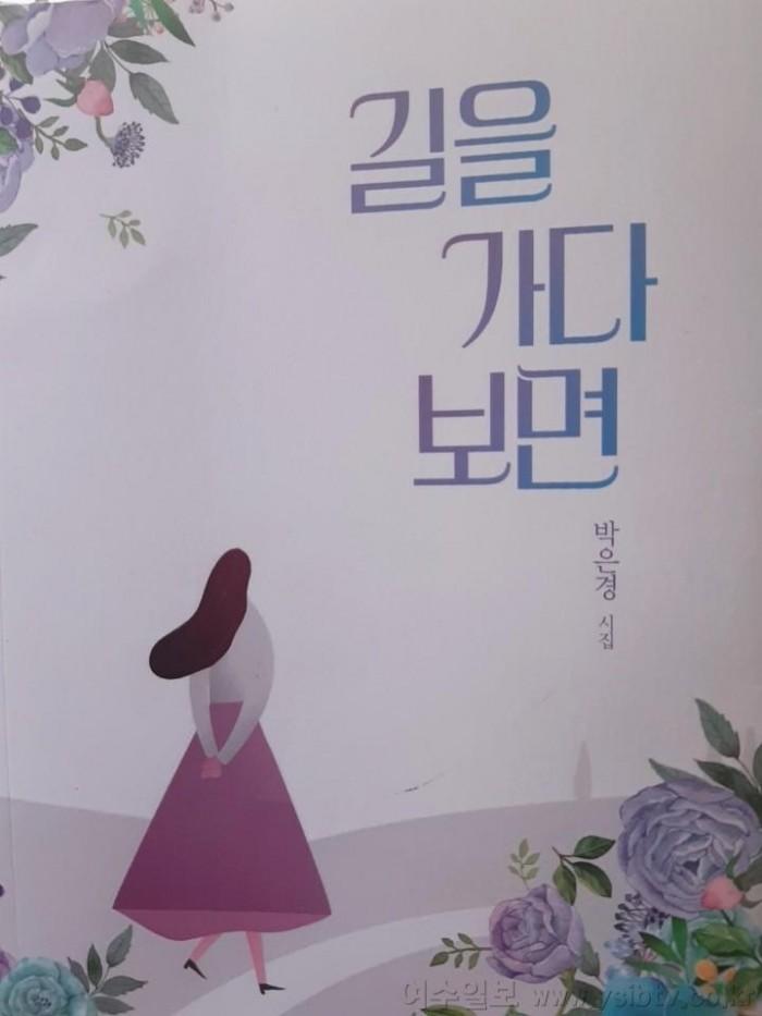 박은경 시집,  '길을 가다보면'.jpg