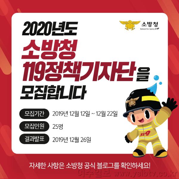 [크기변환]소방119정책기자단.png