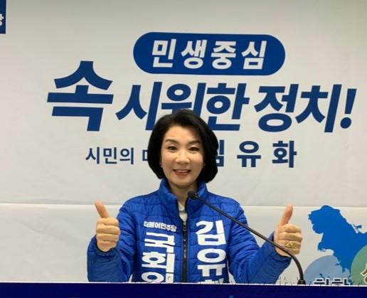 김유화 국회의원 예비후보, 전국 최고의 스마트 명품교육도시.png