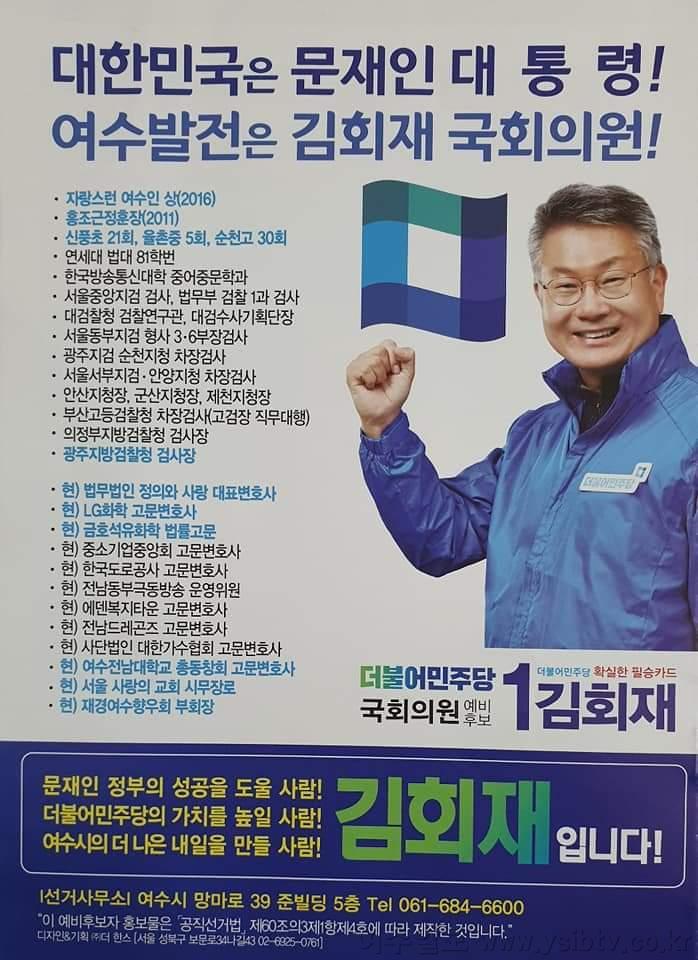 김회재.jpg