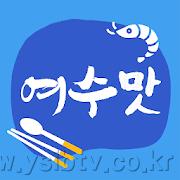 여수지역최고의맛집여수맛.png