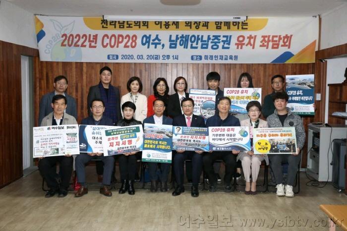 [크기변환]전남도의회 이용재 의장, COP28여수유치 지원체계 마련 약속2.jpg