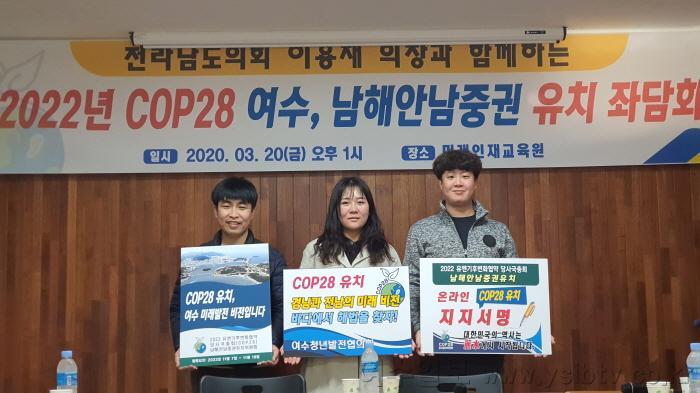 """[크기변환]청년들의 외침 """"COP28 유치 여수 남해안남중권 꼭 이루어지도록.jpg"""