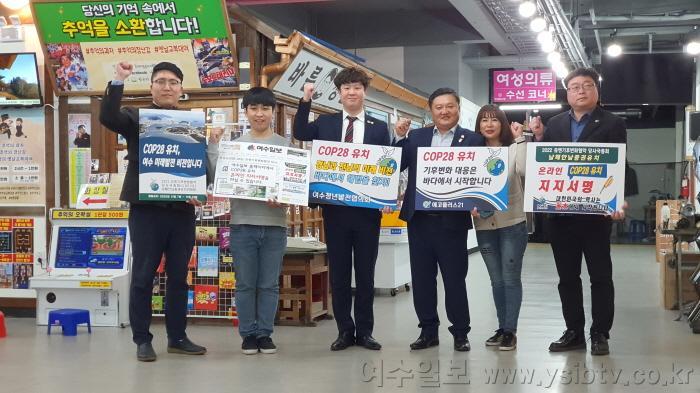 """[크기변환]청년들의 외침 """"COP28 유치 여수 남해안남중권 꼭 이루어지도록3.jpg"""