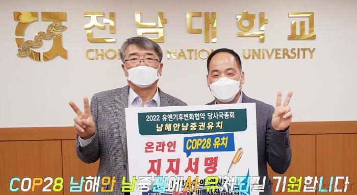 [크기변환]전남대학교 여수캠퍼스, COP28 여수 남해안남중권 유치 위한 100만 서명운동 동참.jpg