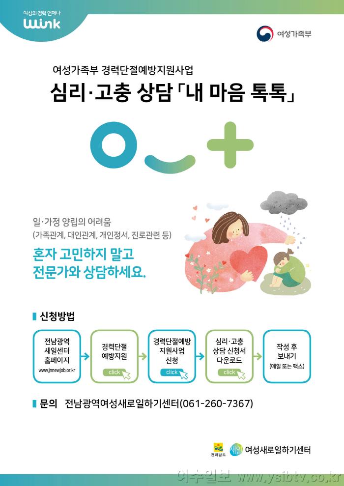 """[크기변환]2020년 심리 고충 상담 """"내 마음 톡톡"""" ..png"""