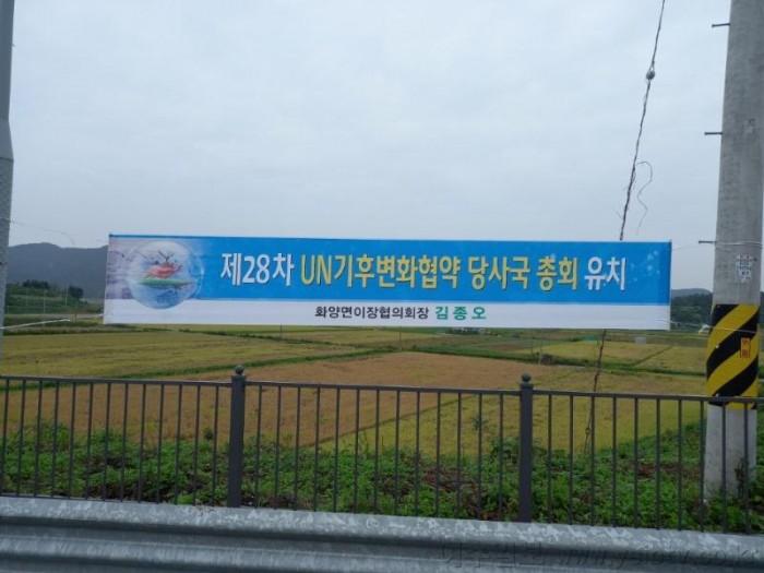 COP28화양면 추진위원회2.jpg