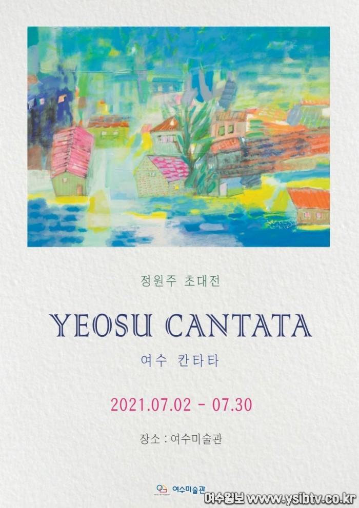 여수칸타타 포스터.jpg