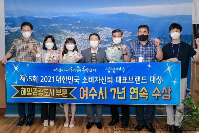 1. 여수시, 7년 연속 해양관광도시 부문 브랜드 대상 '영예'.jpg