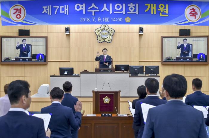 제7대 여수시의회…개원 1년 의정활동