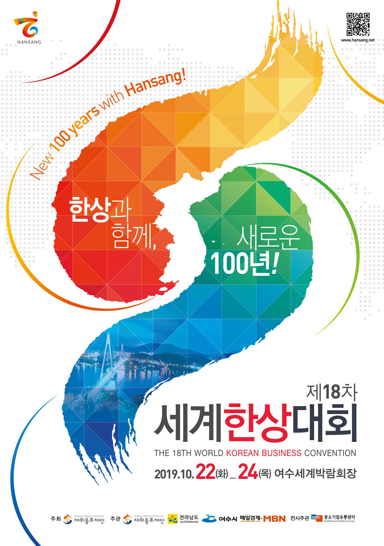 새로운 100년! '제18차 여수 세계한상대회' 개최