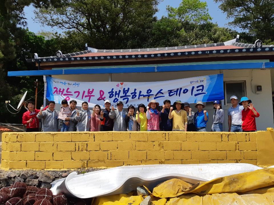 여수시 허가민원과, 홀몸어르신 주택개량 봉사