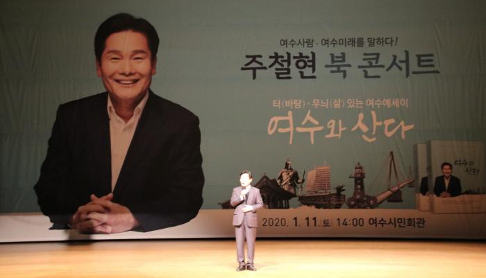 더 듣고, 더 보고, 더 살피겠다...주철현 예비후보 '여수와 산다' 출판기념회