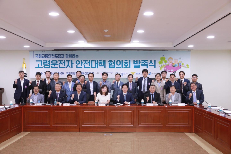 '고령운전자 안전대책 협의회' 발족