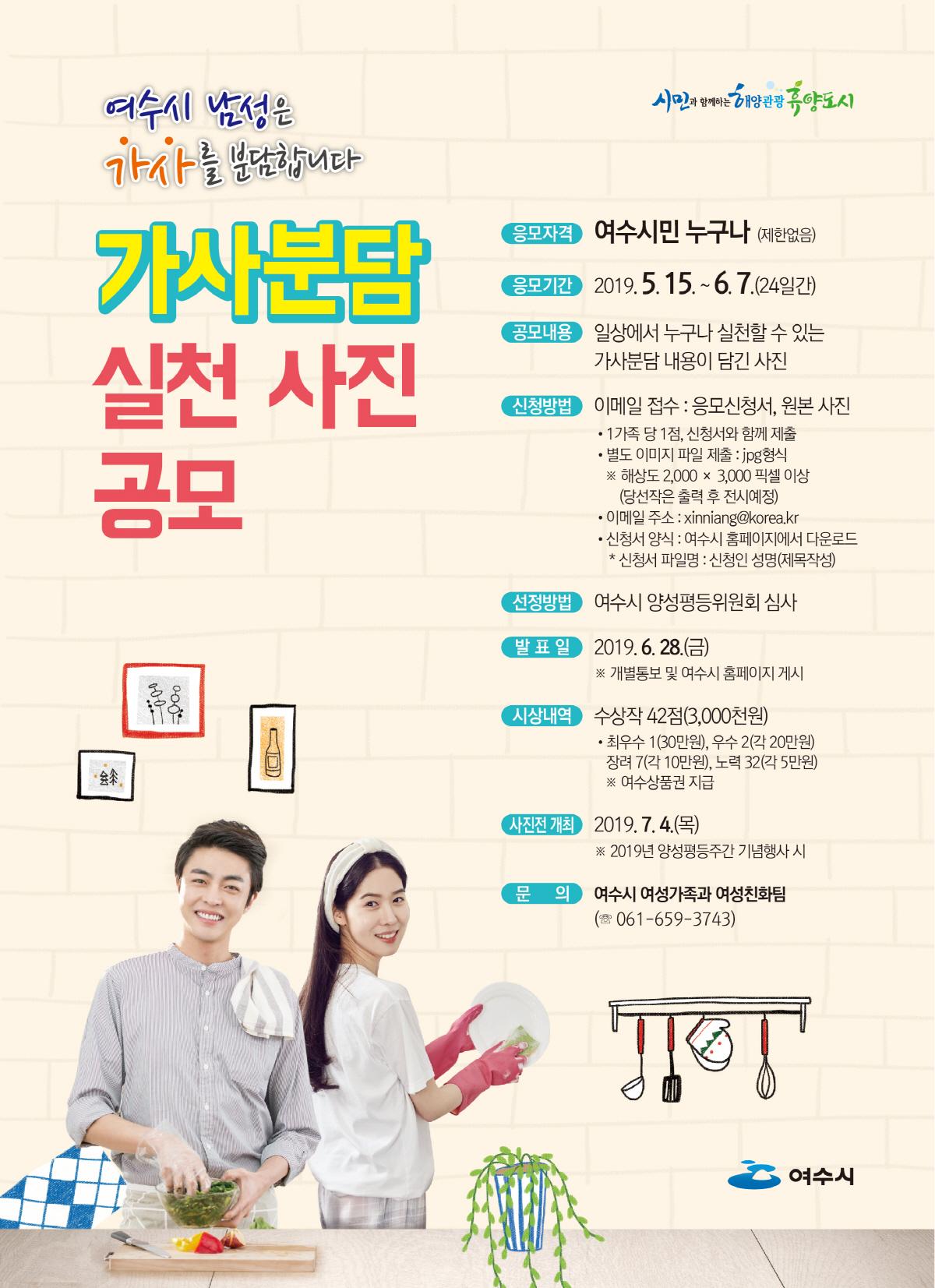 여수시, '가사분담 실천 사진 공모전' 개최