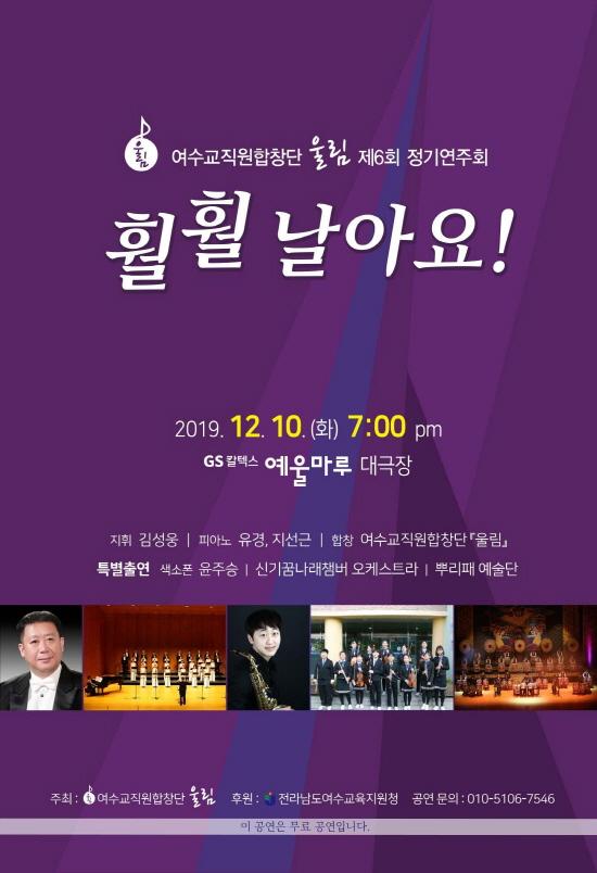 여수교직원합창단 '울림' 정기공연 '훨훨 날아요'