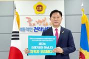 김한종 전라남도의회 의장, 기후위기 대응 전라남도의회가 앞장서겠다!