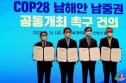 2021년 COP28 유치위원회 정기총회, 전남.경남 본격 유치 시동