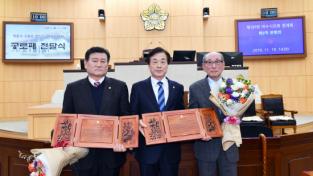 여수시의회, 박중석.고효주 전 의원에 '3려통합 공로패' 수여