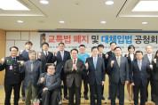 주승용 국회부의장, 교통안전의 큰 획을 긋는 교특법 대체법안 공청회 개최