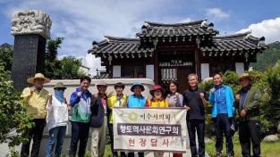 여수시의회  향토역사문화  연구단체 '향토유적 재조명' 추진 활동