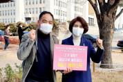 신임 환경부 장관 후보 한정애 더불어민주당 정책위원장의 'NO!플라스틱'