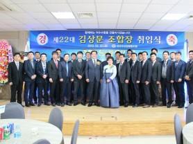 함께 하는 여수 수협, 제 22대 김상문 조합장 취임