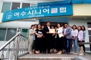 여수시니어클럽, 일자리 넘어 치매 극복 치매 통합관리 서비스 제공