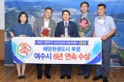 여수시, 6년 연속 영예의  '소비자신뢰 대표브랜드 대상'