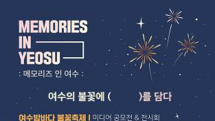 '2020 여수밤바다 불꽃축제 미디어 공모전' 여수밤바다 추억을 담아라~