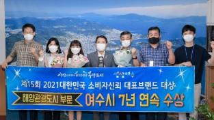 여수시, 7년 연속 해양관광도시 부문 브랜드 대상 '영예'