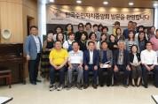 여수시 주민자치협의회 선진지 견학
