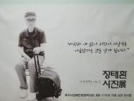 김수동이 만난 사람, 왼손셔터 사진작가 정태환 님