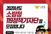 알림 - 2020 소방청 119정책기자단 모집