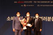 주철현 국회의원, '빛나는 초선의원' 한국인터넷소통협회 선정 '국회의원 소통대상' 수상