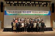 """기본소득국민운동 여수본부 출범...""""기본소득은 우리의 권리"""""""