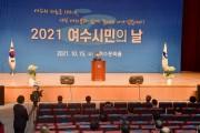 2021 여수시민의 날 기념식 '각계각층 시민대표 99명과 함께'