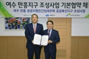 '여수시-한국토지주택공사, 만흥지구 택지개발 나선다'