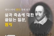 여수시, 셰익스피어 '햄릿' 강독회 개최